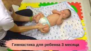 Гимнастика для ребенка 3 месяца. Учимся переворачиваться.(Добро пожаловать на канал;) Смотрите в качестве 720 HD. Спасибо, что поддерживаете меня пальчиками вверх ❤..., 2015-01-15T14:00:24.000Z)