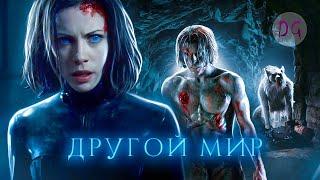 почти [ТРЕШ ОБЗОР] фильма ДРУГОЙ МИР (Оборотни против вампиров)