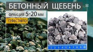 Бетонный щебень фракция 5-20 мм (Бетон дроблённый) Бой бетона и Рециклинг.