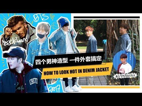 【Fashion boy: 酱穿就对了 #5】用一件牛仔外套变出 BTS, GOT7, BECKHAM 的造型? 那件忍者Jogger才买了RM50!