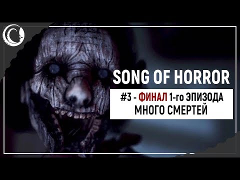 Умирающие персонажи, паника, ФИНАЛ ЭПИЗОДА 1 | Song of Horror #3