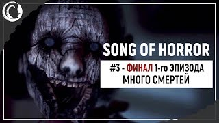 Умирающие персонажи паника ФИНАЛ ЭПИЗОДА 1  Song Of Horror 3