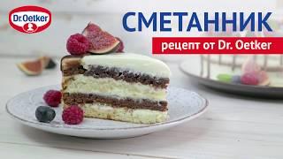 Сметанник (Сметанный торт) - рецепт Dr.Oetker