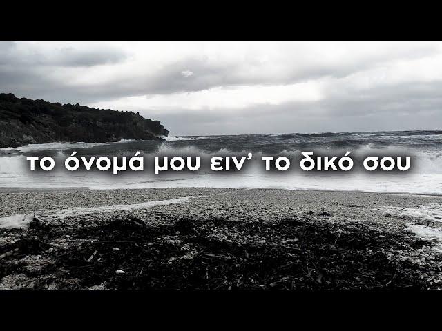 Σπύρος Γραμμένος - Το όνομά μου ειν' το δικό σου -Official Lyric Video