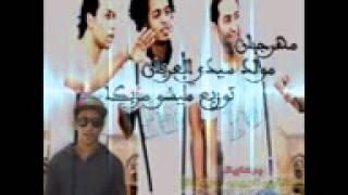 مولد سيدي العريان توزيع ميشو مزيكا العالمي