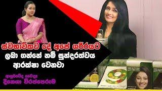 ස්වභාවිකව දේ අපේ ශරීරයට ලබා ගන්නේ නම් සුන්දරත්වය ආරක්ෂා වෙනවා | Piyum Vila | 04-10-2019 | Siyatha TV Thumbnail