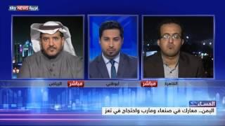 اليمن.. معارك في صنعاء ومأرب واحتجاج في تعز