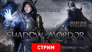Middle-earth: Shadow of Mordor — Бэтмен против орков [Запись]