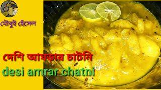 দেশি আমড়ার চাটনি || desi amrar chatni || awesome and delicious....