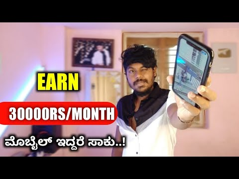 How To Earn Money Daily In Mobile Kannada💰💴 | Earn Money Online Without Investment | 2021 |