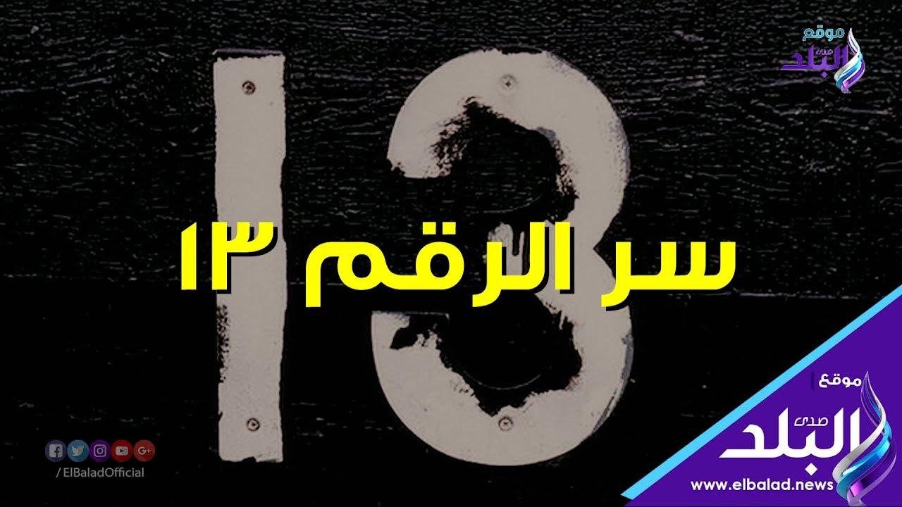 صدي البلد سر الرقم 13 Youtube