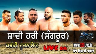 🔴 (LIVE) SHADI HARI (SANGRUR) KABADDI TOURNAMENT 24-03-2019/www.123Live.in