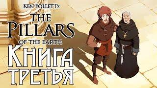 Ken Follett's The Pillars of the Earth - Прохождение игры #22 | Книга третья
