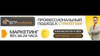 ИНВЕСТ BitFundTrade БОНУС 1000 РУБЛЕЙ.