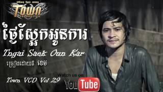Khem/ខេម ►Tngai Saek Oun Kar | ថៃ្ងស្អែកអូនការ [Town VCD Vol 29] - Full Khmer Song| New Songs