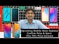 Latest Tech News | Upcoming Mobiles in Pakistan | Specs & Prices