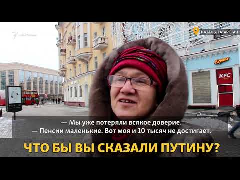 Что россияне думают