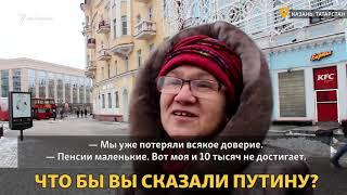 Что россияне думают о Путине? Опрос из национальных республик Поволжья