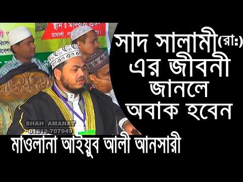 সাদ সালামী ( রা:) এর জীবনী | Mawlana Mohammod Ayub Ali Ansari | Bangla New Waz | Al Amin Islamic