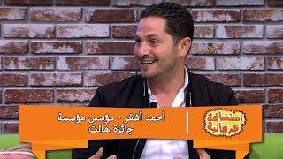أحمد أشقر - مؤسس مؤسسة جائزة هالت