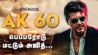 Cinema 20 20 : Ajith's Getup for Thala 60 Revealed