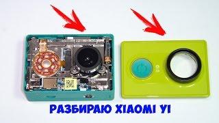 Экшн камера Xiaomi Yi, разбираю и настраиваю
