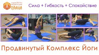 Продвинутый Комплекс Йоги, йога для продвинутых, сложная йога, йога для продвинутых видео