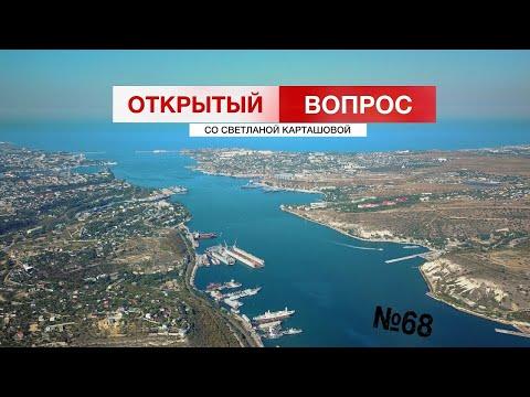 НТС Севастополь: Причальные печали Севастополя