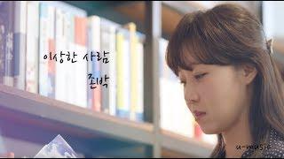 존박 - 이상한사람 [동백꽃 필 무렵ost] 1시간 / 가사 포함