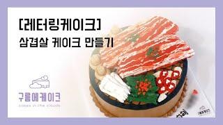 레터링케이크 삼겹살케이크 만들기
