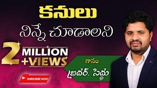 Latest Telugu Christian Song || Kanulu Ninne Chudalani || Siddu Singer