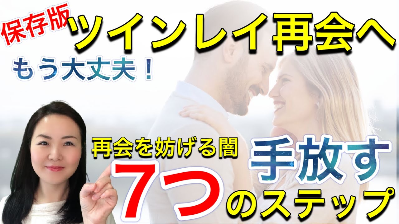 【保存版】 ツインレイ男性と再会できない理由はずばりコレ!ネガティブを手放す7つのステップ