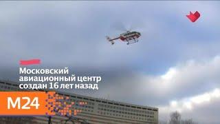 """""""Это наш город"""": МАЦ организовал круглосуточное дежурство санитарных вертолетов - Москва 24"""