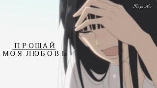 АНИМЕ КЛИП || Прощай, моя любовь (Грустный аниме клип про любовь + AMV Mix)