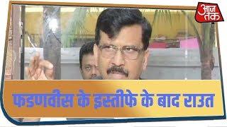 Shivsena ने Fadnavis के आरोप को नकारा, Sanjay Raut ने कहा- हमारी वजह से नहीं रुकी बात