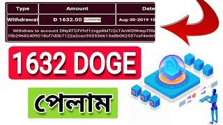 Live Payment 1632 DOGE from Dogeversace Mining | Free Bonus 32K DOGE | SignUp Bonus 2K DOGE 2019.