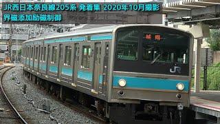 JR西日本奈良線205系 JP JR WEST Nara Line Series205/音鉄 界磁添加励磁制御 元東海道線 元阪和線 JR京都線 JR神戸線