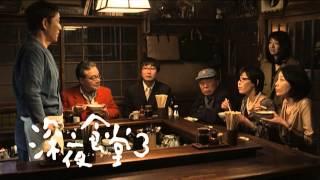 3年ぶりに帰ってきた ドラマ「深夜食堂 3」開店! 【放送】 TBS・...