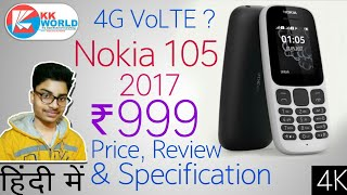 Nokia 105 2017 Review And Specifications   In Hindi