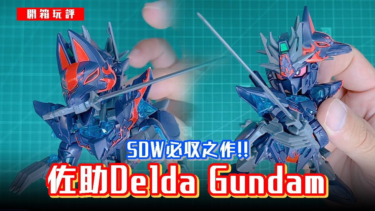 【SD玩評】SDW Heroes Sasuke Delta Gundam | SD高達世界 群英集 佐助Delta高達 | 佐助デルタガンダム
