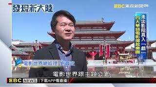 陸版環球影城! 首座華語電影遊樂園