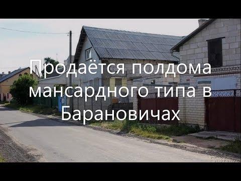 Продам дом по Казакова в Барановичах