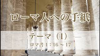 『ローマ人への手紙(7) ―テーマ(1)―』