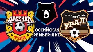 22.09.2019 Арсенал - Урал - 1:1. Обзор матча