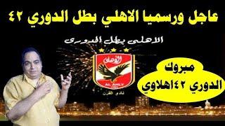 عاجل ورسميا الاهلي بطل الدوري 42  واسوان يفرم الزمالك  وتاليف طارق يحي
