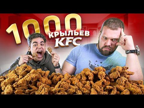 Самый СИЛЬНЫЙ Человек в МИРЕ против 1000 крыльев KFC челлендж