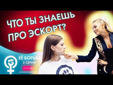 Сериал ЕЁ БОРЬБА // ЭПИЗОД 3: ЧТО ТЫ ЗНАЕШЬ ПРО ЭСКОРТ?