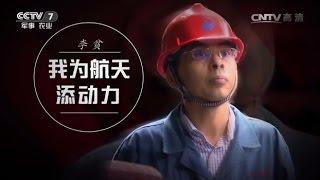 逐梦九天③ 李贫:我为航天添动力 【军旅人生 20161019】