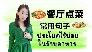 跟PoppyYang学泰语/学泰文: 餐厅点菜常用句子 ประโยคที่ใช้บ่อยในร้านอาหาร Learn Thai by PoppyYang #学泰语#学泰文#เรียนจีน