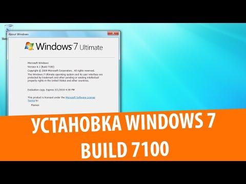 Установка Windows 7 Ultimate Build 7100
